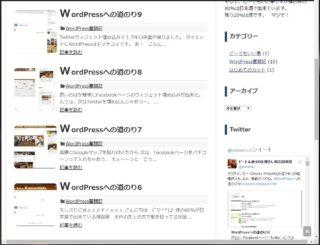 WordPressへの道のり15