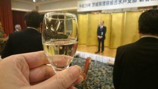 地元の日本酒で乾杯しないと条例違反です。