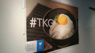 Twitter Japanのオフィスはツイートネタの宝庫