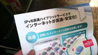 (。´・ω・)ん? IPv6高速ハイブリットサービス? って何?