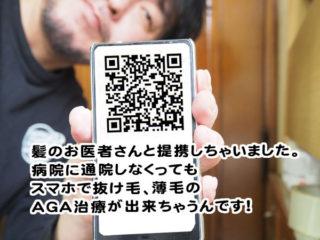 抜け毛、薄毛 AGA治療がスマホで出来ちゃう。水戸の床屋さんと渋谷のお医者さんがタッグ! その6