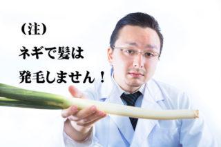 AGA サヨナラ 薄毛 バイバイ 水戸の床屋さんと渋谷のお医者さんがタッグ! その3