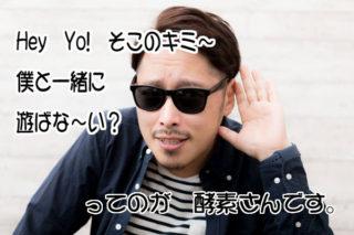 AGA サヨナラ 薄毛 バイバイ 水戸の床屋さんと渋谷のお医者さんがタッグ! その2