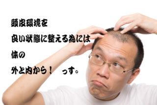 AGA サヨナラ 薄毛 バイバイ 水戸の床屋さんと渋谷のお医者さんがタッグ! その5