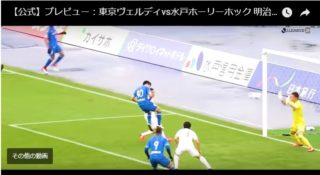 東京ヴェルディ戦のプレビューの最後は岸本選手のヘッドでドン!