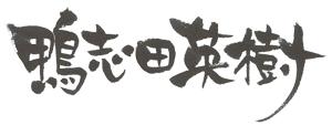 鴨志田英樹不在のお知らせ