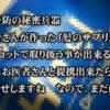 AGA サヨナラ 薄毛 バイバイ 水戸の床屋さんと渋谷のお医者さんがタッグ! その4