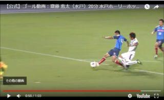 去年の京都サンガ戦の再現を齋藤恵太選手に超絶期待!