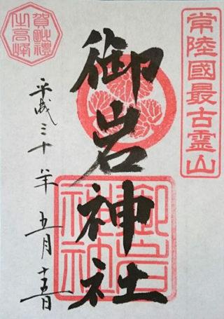 御朱印 御岩神社