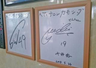 水戸ホーリーホック 平野佑一選手にサインを書いてもらっちゃったぞ!