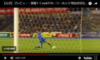 天皇杯で対戦したばかりの愛媛FC戦