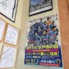 9月1日は水戸市の日 水戸市在住在学の方メインサイド席にご招待っす!