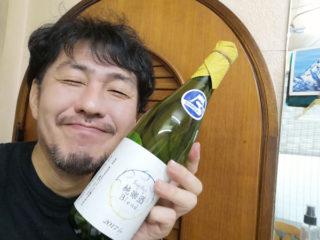 今年も「スギフジ純米酒」GET!