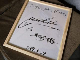 新しい背番号  平野佑一選手にサインを書いてもらいました