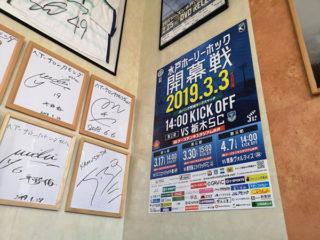 ホーム開幕は来週だけど、岡山の地で2019シーズン開幕