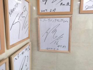 水戸ホーリーホック 背番号16 中川洋介選手のサインもらっちゃたぞい!
