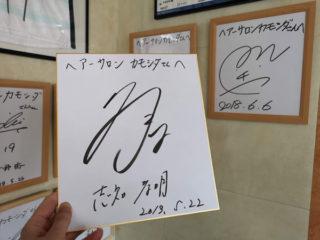 志知孝明選手のサイン ココに飾ろうと思ったけど 志知選手のリクエストによりボニさんの上に ボニさん・・・ゴメン^^;