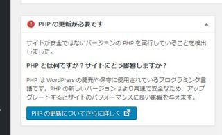PHPの更新が必要だと~ って、PHPって、何?