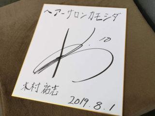 木村祐志選手にサインを貰っちゃったぞい!