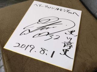 黒川淳史選手にサインを貰っちゃったぞい!