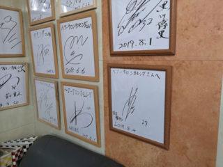 茂木駿佑選手にサインを貰っちゃったぞい!