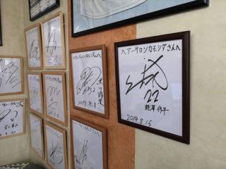 瀧澤修平選手にサインを貰っちゃったぞい!