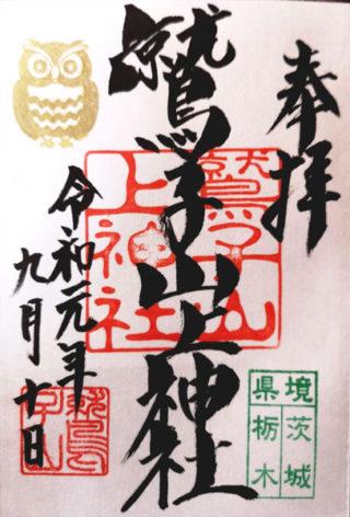 御朱印 鷲子山上神社(とりのこさんしょうじんじゃ)