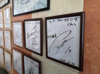 小川航基選手にサインを貰っちゃったぞい!