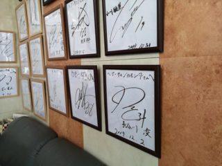 長谷川凌選手にサインを貰っちゃったぞい!