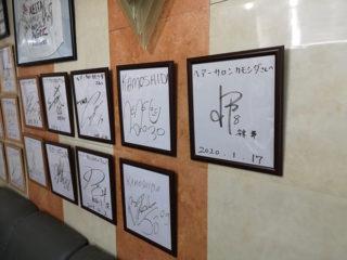 安東輝選手にサインを貰っちゃったぞい!