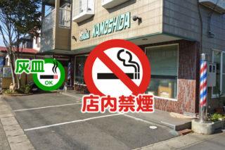 ヘアーサロンカモシダは4月1日より店内禁煙となります。