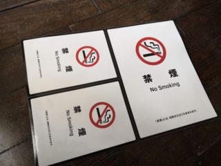 4月1日より店舗内禁煙になりま~す。