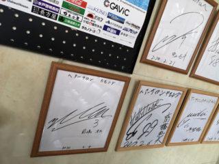 前嶋洋太選手にサインを貰っちゃったぞい!