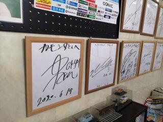 中山開帆選手にサインを貰っちゃったぞい!