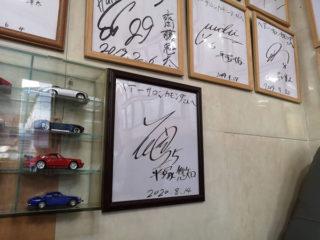 平塚 悠知選手にサインを貰っちゃったぞい!