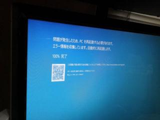 「問題が発生したため、PCを再起動する必要があります」だとぉ~~!