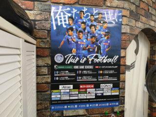 【俺たちと共に This is Football】ポスターが、届いたから貼る!