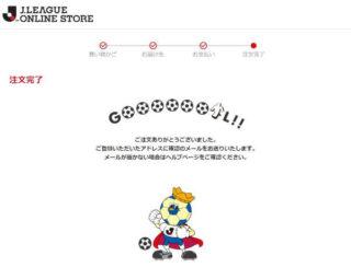 水戸ホーリーホック2021ユニホームを買っちゃった!