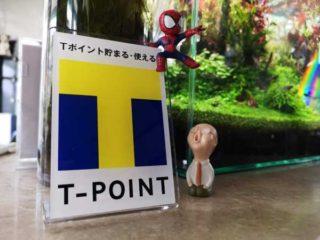 ヘアーサロンカモシダは T-POINT加盟店になりました。