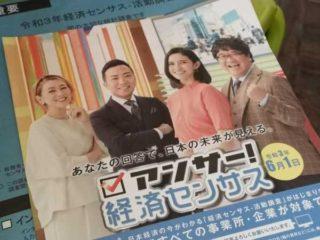 日本の未来を見せてもらいましょう