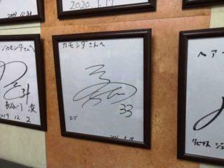 三國 スティビアエブス選手にサインを貰っちゃったぞい!