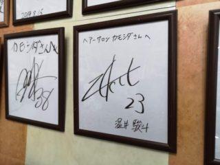 温井 駿斗選手にサインを貰っちゃったぞい!